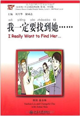 Chinese Breeze Graded Readers:Level 300 I really want to find her
